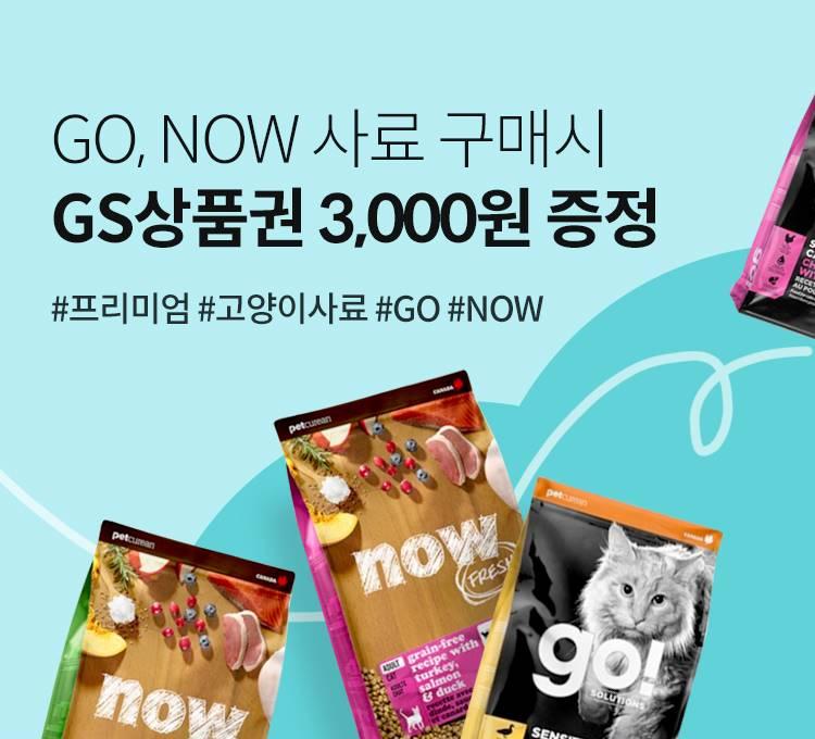 go&now 구매시 gs모바일상품권 증정