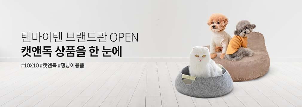 텐바이텐 오픈 기획전 😺