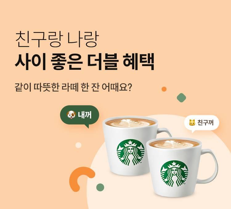 [친구 초대 이벤트] 친구랑 커피 한 잔 할래요~?