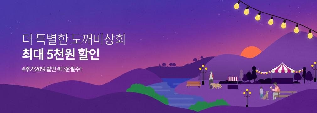 10-21 도깨비 상회_고양이